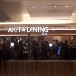 秋田駅トピコ3階AKITA DININGがリニューアルオープン!出店店舗は?