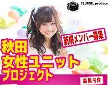 秋田で新しいアイドルユニットが誕生!?CLUB GELでオーディション開催!秋田女性ユニットプロジェクト