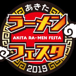 秋田ラーメンフェスタ2019!ゴールデンウィークのイベント情報!