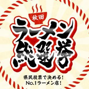 秋田県ラーメン総選挙1位~20位まとめ!秋田で人気のおススメラーメン
