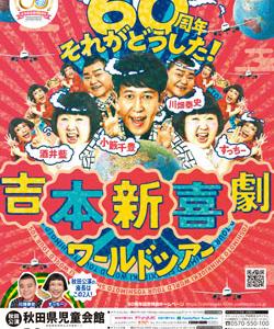 秋田に吉本新喜劇がやってくる!開催場所や公演スケジュールは?