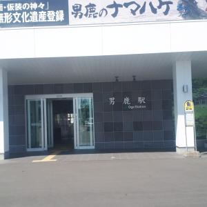 オガーレのすぐそば!男鹿駅に行ってきた!油谷これくしょんや小賀野実写真展!