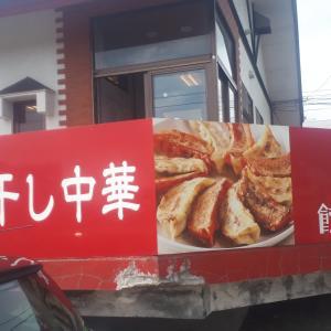 秋田の餃子屋さん「餃子の餃天」!ラーメンも絶品!本格的な餃子を楽しむなら!