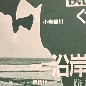 「北の釣り」1986年3月号。渓流特集「ぐるっと東北沿岸水系」その①
