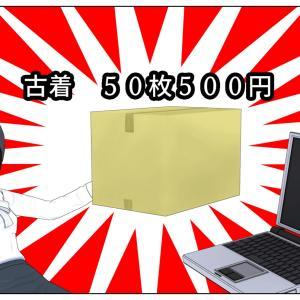 100枚 1000円古着福箱の中身