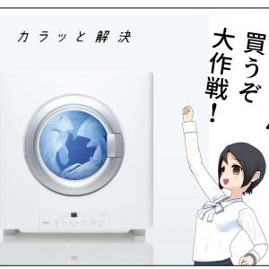 【DIY】水栓交換と床穴塞ぎ