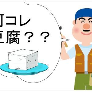 【DIY】キッチン改修と丸ノコ練習