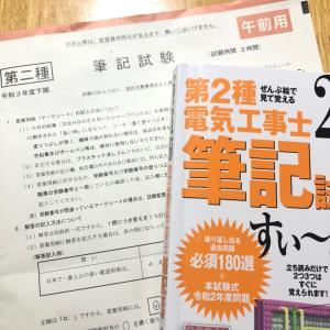 【日常】電気工事士試験受けてきました。