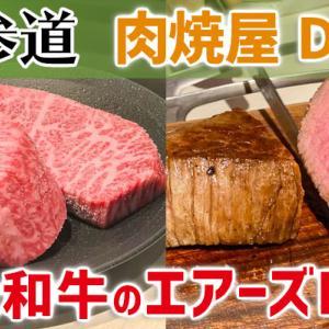 肉焼屋 D-29。表参道で大人の贅沢焼肉!