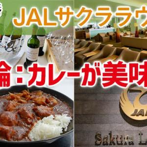 カレーが美味しい!成田空港JAL国際線のサクララウンジ利用レポート