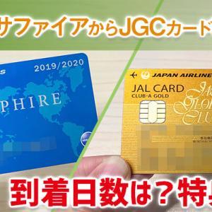 JGC修行 サファイア到着からJGCカード到着まで。