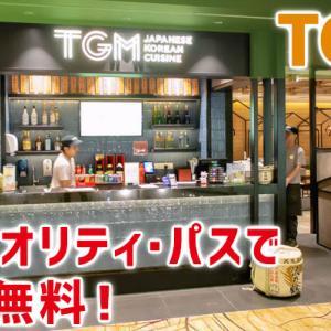 チャンギ空港ターミナル2 TGMはプライオリティ・パスで食事が無料!