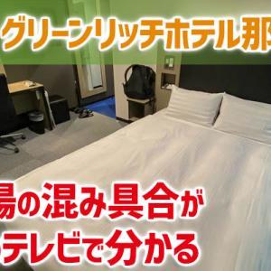 グリーンリッチホテル那覇、宿泊レポート
