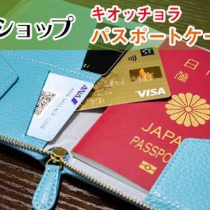JALショップで購入。<キオッチョラ>イタリアンレザーL字ファスナーパスポートケース。
