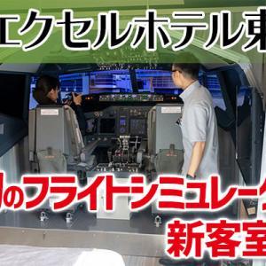 羽田エクセルホテル東急に『フライトシミュレーター付き客室』誕生