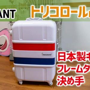 MIGRANTスーツケース。トリコロールのレビュー