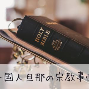 【国際結婚】相手の宗教問題