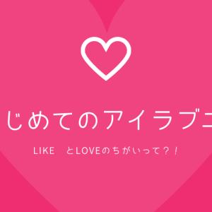 【国際恋愛】外国人が言うI love youの意味って?!