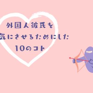 【国際恋愛】外国人年下彼氏を本気にさせるためにした10のコト