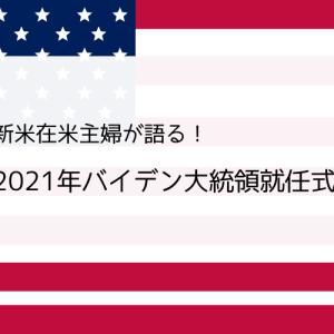 2021年バイデン大統領就任式を新米在米主婦がエンタメ目線で語る!