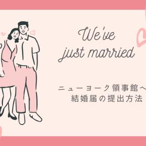 アメリカで領事館に婚姻届の提出方法(郵送)
