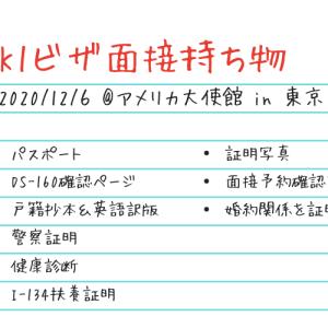 【K1ビザ面接】必要書類徹底解説(2021年更新コロナ禍版)