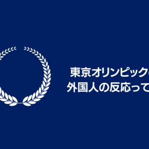 東京オリンピック開会式の外国人の反応