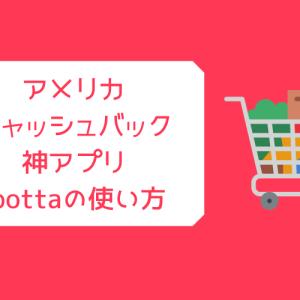 アメリカのキャッシュバックアプリ【ibotta】の使い方