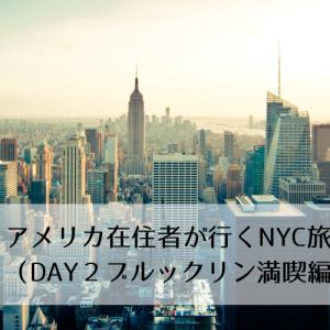 アメリカ在住者が行くニューヨーク国内旅行(2日目)