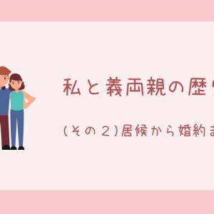 【国際恋愛】外国人彼氏の実家で同棲から婚約まで