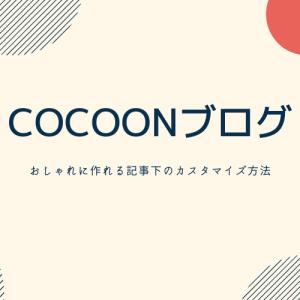 【Cocoonブログ】記事下のカスタマイズ方法