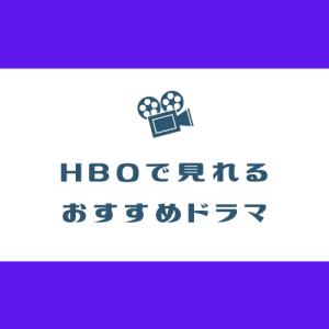 HBOのおすすめ海外ドラマランキング