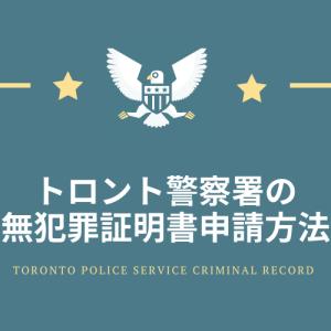 トロント警察署で発行する警察証明書の申請方法