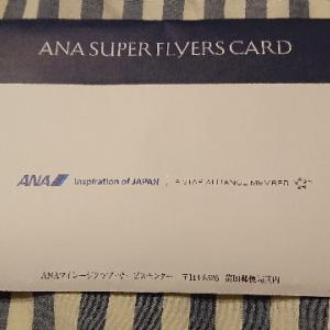 ANA SFC申込用紙が到着。