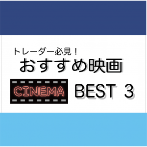 トレーダー必見! おすすめ映画ベスト3