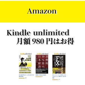 勉強はAmazon kindle unlimitedeで。月額980円で読みまくり。1冊でもとがとれるから絶対入るべき