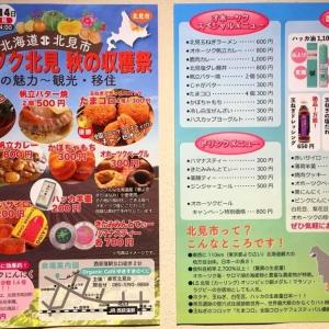 64.7kg 東京で北見につながれるお店★井戸理恵子さんの養生料理【シブ5時】でチェック★