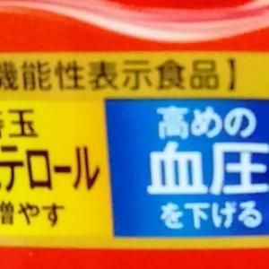 62.8kg 「コレステロールと高血圧にも」だったんだ~(*^・ェ・)ノ