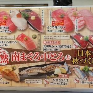 59.1kg 父のリクエスト「魚べい」(^-^*)/