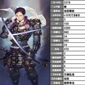 8月の新武将とその他雑談w
