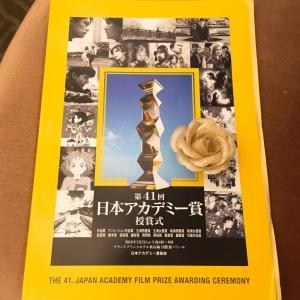 第41回日本アカデミー賞授賞式の観覧に行ってきました