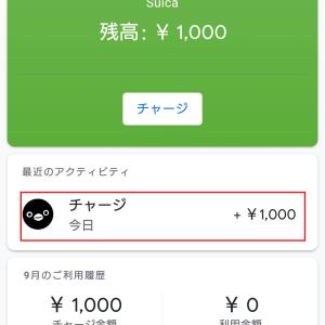 モバイルスイカ(Suica)をGoogle Pay(グーグルペイ)に設定する方法