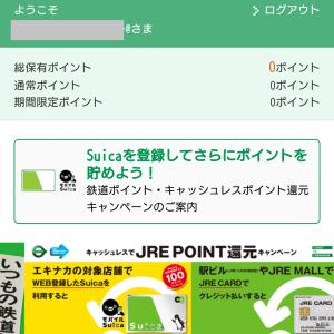 モバイルスイカ(Suica)のポイントが貯まるJREPOINTWebサイト登録方法を解説!