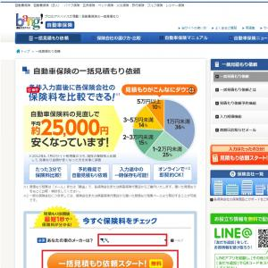 保険スクエアbang(バン)での自動車保険一括見積方法を解説!