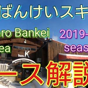 2019/2020シーズン札幌ばんけいスキー場のコースの雪質や積雪をブログで紹介!