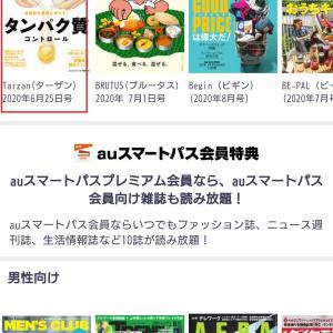 auスマートパスプレミアムの雑誌読み放題80誌の一覧は?読み方も解説!