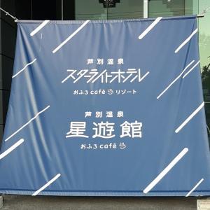 芦別温泉スターライトホテルの口コミをブログで紹介!【絶景の星空+赤ちゃんや子連れアイテムの充実】