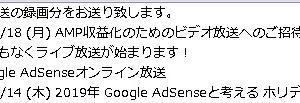 no-reply-eventsatgoogle@google.comってグーグルアドセンスから来てるけど迷惑メールなの?
