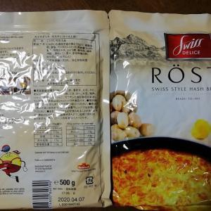 【スイスデリス】スイスの家庭料理のロスティは思っていたより難しい料理だった