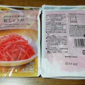 ファミマの紅生姜は岩下食品製。残り汁がもったいないからメンマを漬けてみた。